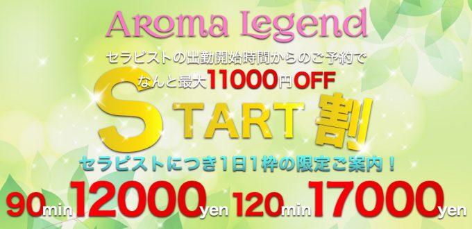 ★新企画【START割】で90分12000円からのご案内★