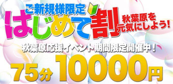 ★特設75分が10000円ぽっきり!【はじめて割】で超お得★